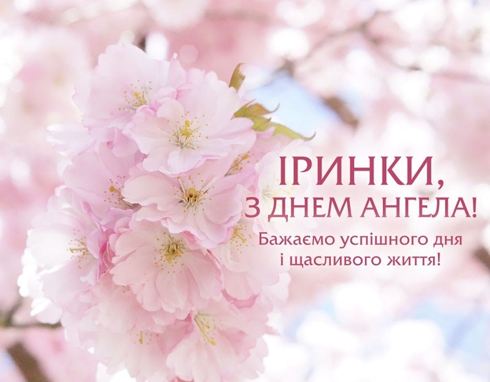 Сьогодні - День ангела Ірини: вітання, листівки та СМС до свята — Радіо ТРЕК