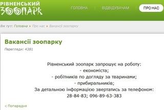 На сайті Зоопарку сказано, що тут є відкриті вакансії і вказано -- телефони
