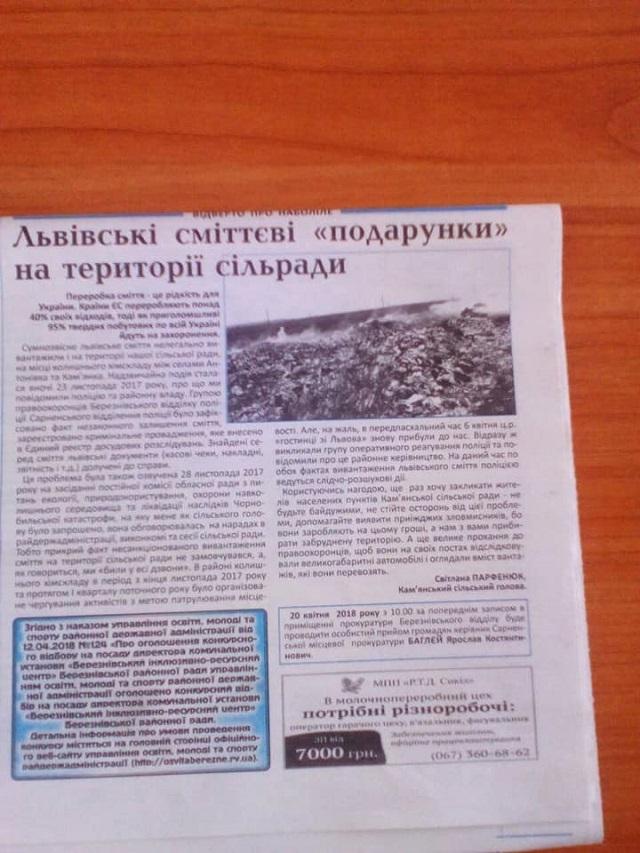 Фото статті однієї з місцевих газет