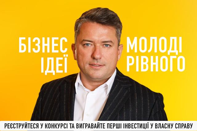 Народний депутат України та офіційний представник Президента на Рівненщині Дмитро Соломчук