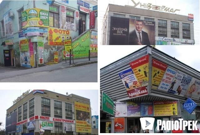 Засилля реклами у Рівному
