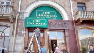 """Магазин, який орендує приміщення колишнього ювелірного магазину """"Рубін"""", заклеєний рекламою. У цьому переконаний Віталій Герман."""