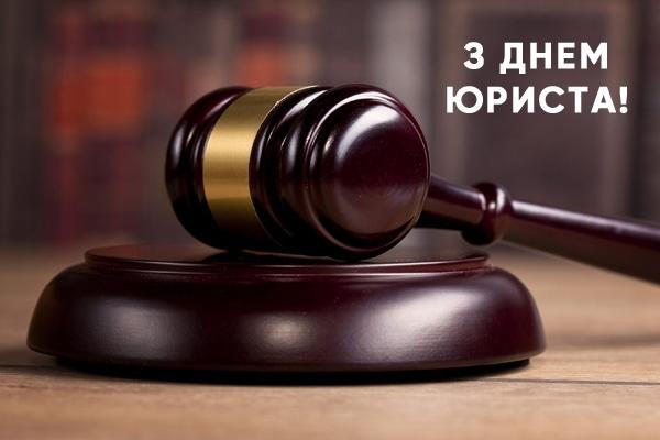 8 жовтня - День юриста: вітання, листівки та СМС до свята — Радіо ТРЕК