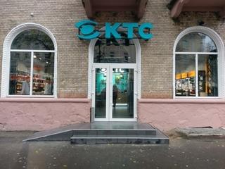 """Магазин """"КТС"""" на вулиці Соборній має """"правильну"""" вивіску. Його ставлять в приклад усім підприємцям."""