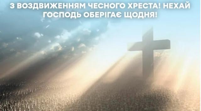 27 вересня - Воздвиження Хреста Господнього: вітання, листівки та СМС до  свята — Радіо ТРЕК