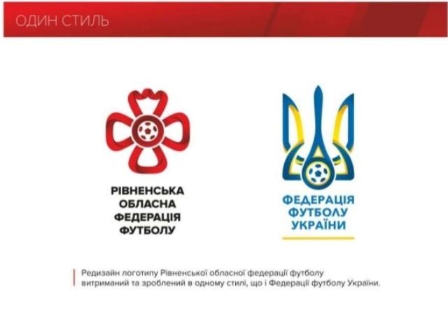 """М'ячі на обох логотипах однакові і взагалі стверджується, що обидва лого """"зроблені в одному стилі"""""""