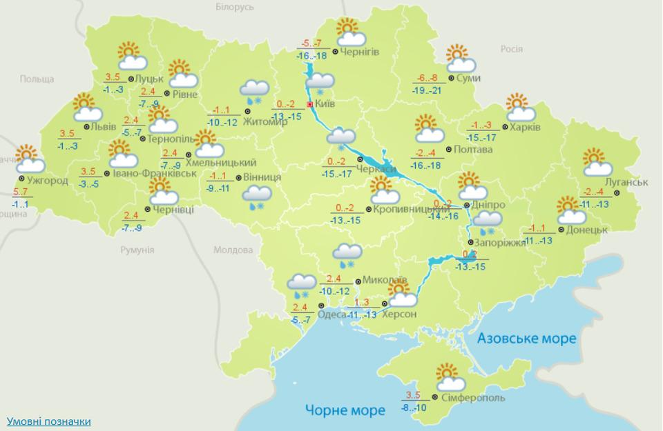 Синоптична карта на 20 лютого. Карта із сайту Українського гідрометцентру